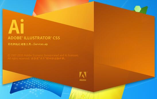 Adobe Illustrator软件
