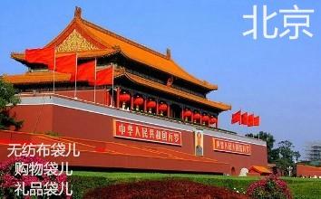 北京的无纺布袋儿